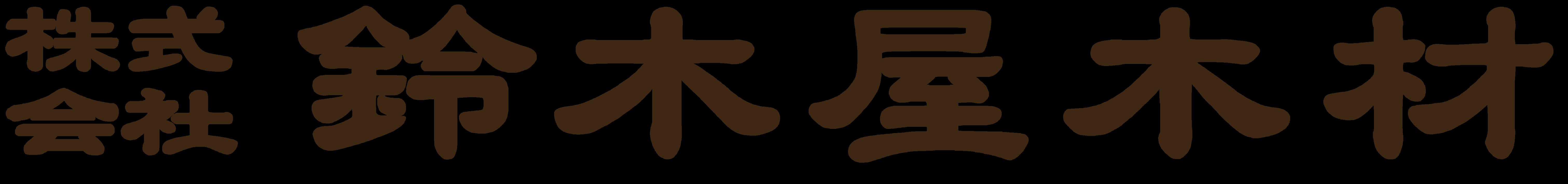 株式会社鈴木屋木材