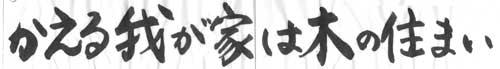 浦田恵子筆